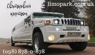 Лімузин Hummer H-2 для вашого весілля