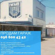 URGENTLY SELLING A GARAGE IN SALTOVKA